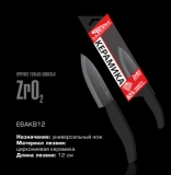 Нож кухонный Ладомир E6AKB12