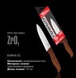 Нож кухонный Ладомир E4AKA10